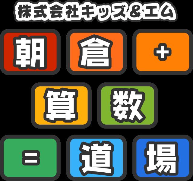 株式会社キッズ&エム 朝倉算数道場