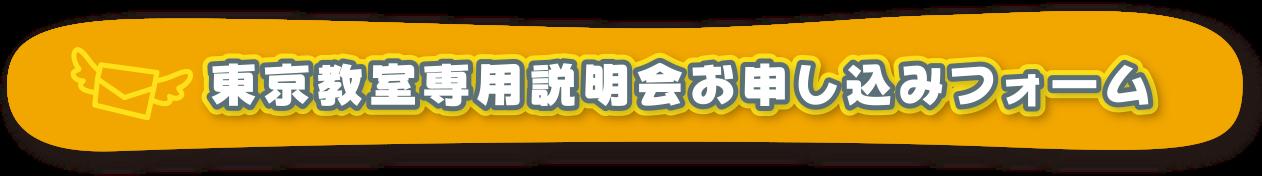 東京教室専用無料体験お申し込みフォーム
