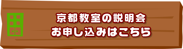 京都教室の説明会お申し込みはこちらはこちら