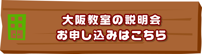 大阪教室の説明会お申し込みはこちらはこちら
