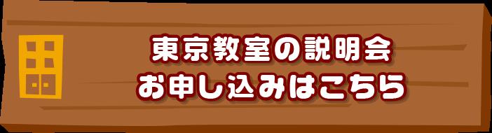 東京教室の説明会お申し込みはこちらはこちら