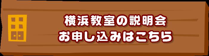 横浜教室の説明会お申し込みはこちらはこちら