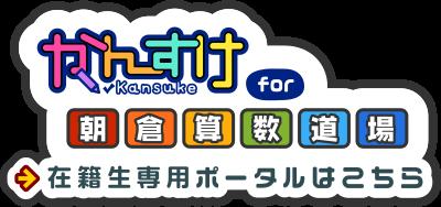 かんすけ for 朝倉算数道場 在籍生専用ポータルはこちら