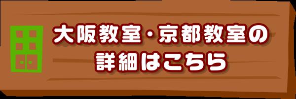 大阪教室・京都教室の詳細はこちら