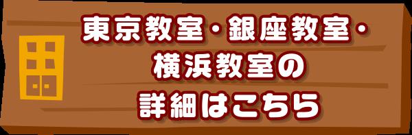 東京教室・銀座教室・横浜教室の詳細はこちら