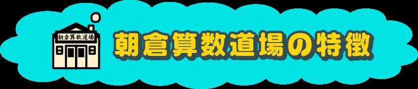 朝倉算数道場の特徴