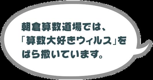 朝倉算数道場では、「算数大好きウィルス」を ばら撒いています。