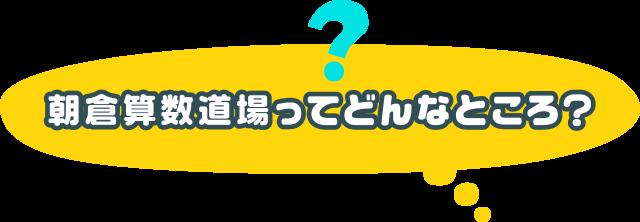 朝倉算数道場ってどんなところ?